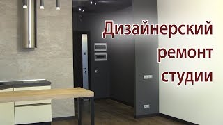 Ремонт квартиры студии в новостройке с нуля под ключ по дизайн проекту в Москве