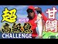 【剣崎沖】アマダイ釣り やまてん丸 の動画、YouTube動画。