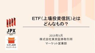 1 ETF(上場投資信託)とはどんなもの?