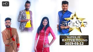 Hiru Star - Super 16 Battle Round | 2019-01-12 | Episode 66 Thumbnail
