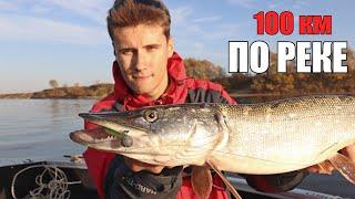 СТО КИЛОМЕТРОВ ПО РЕКЕ За ДЕНЬ Рыбалка на ЩУКУ Показываю МЕСТА
