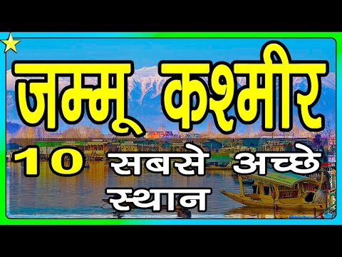 10 Best Places To Visit In Jammu And Kashmir 👈 | Hindi Video | #10ON10
