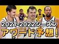 【NBA】今シーズンMVPは誰だ?MIP・新人王等全アワード予想!年々競争が激しくなってる6つのアワードを獲得するのは?