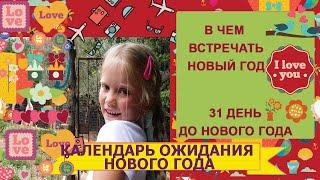 КОНКУРС! НГ#1 Выбираем Нарядные платья для девочек: В чем встречать Новый Год 2016 - красные платья?(, 2015-12-02T18:10:34.000Z)