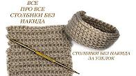 вязание крючком столбики в раскол