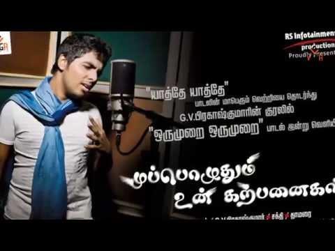 Oru Murai Full Video Song - Muppozhuthum Un Karpanaigal