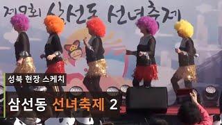성북FM_선녀축제2