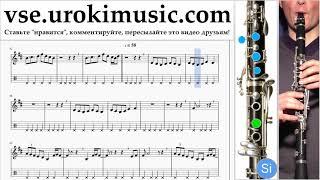 Как играть на кларнете Dua Lipa - New Rules Табы часть 2 um-i821