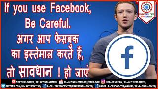 If you use Facebook Be Careful | Facebook Sold Users Data To 150 Companies | Cambridge Analytica