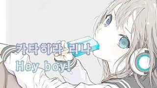 片平里菜 - Hey boy!