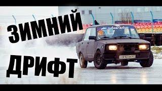 ЗИМНИЙ ДРИФТ по Питерски!