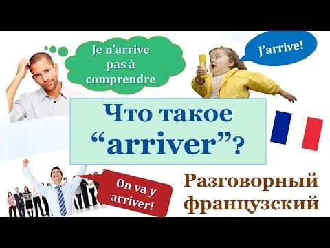 Как переводится arrive