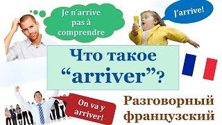 """Урок#134: Что такое """"arriver""""? Разговорный французский язык. Устойчивые выражения"""