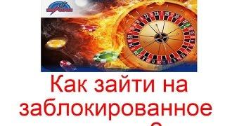 Как зайти на заблокированное казино?