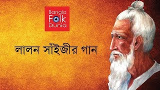 Lalon Saijir Gan (লালন সাঁইজীর গান) | Bangla Folk Dunia