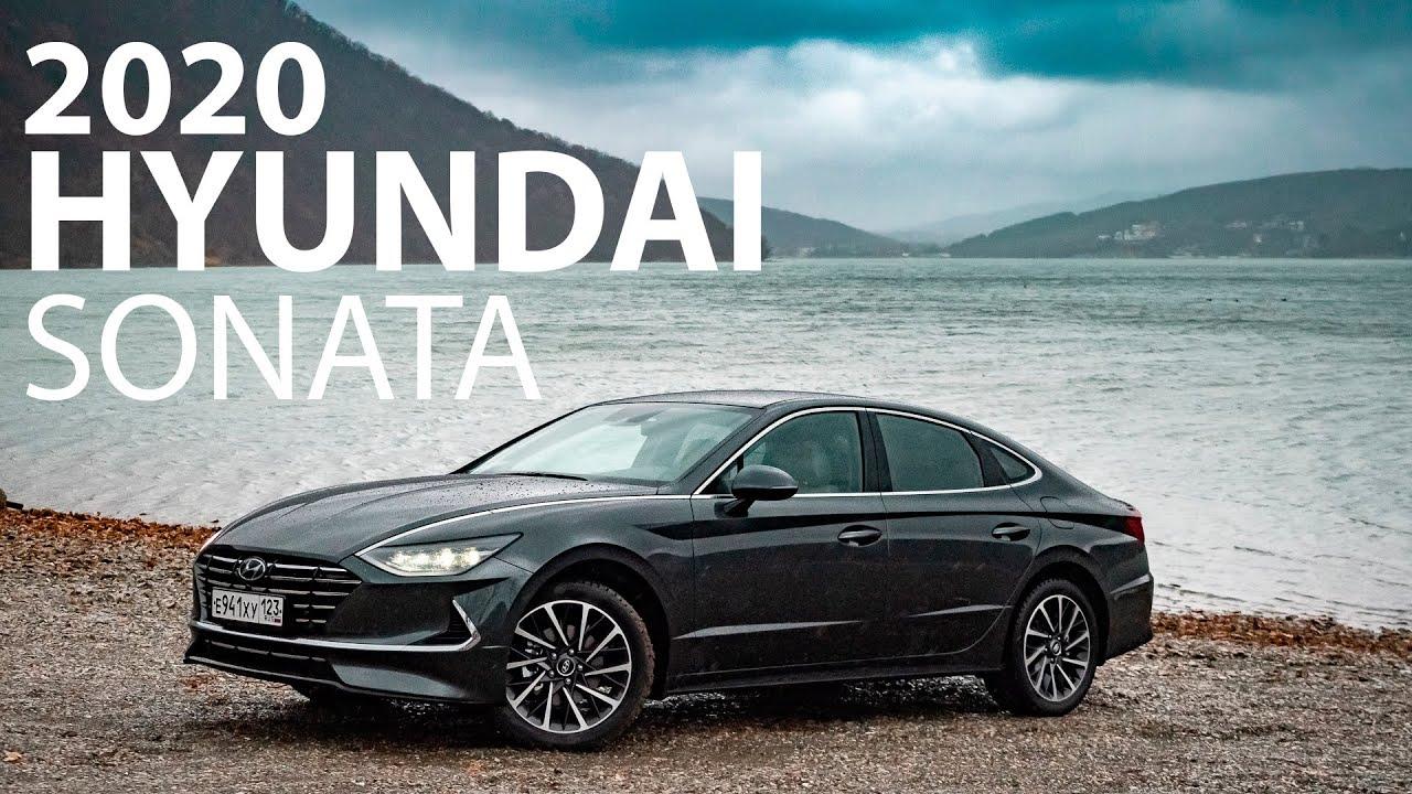 Новая Соната КРУЧЕ Камри?  Тест-драйв Hyundai Sonata 2020