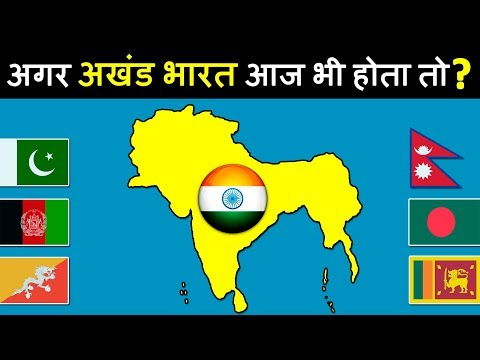 Part 1: अखंड भारत | What would happen if ANCIENT INDIA was s
