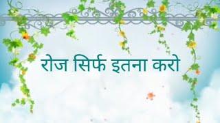 Suvichar - Roz Sirf Itna Karo (Hindi Quotes) सुविचार - रोज सिर्फ इतना करो (अनमोल वचन - Anmol Vachan)