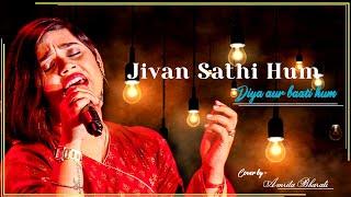 jivan sathi hum diya aur baati hum.. ||  Hindi Superhit Song || Cover By - Amrita Bharati  ||