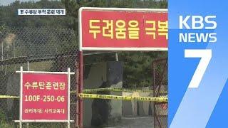 """수류탄 투척 훈련 3년 반 만에 재개…軍  """"안전성 확보"""" / KBS뉴스(News)"""