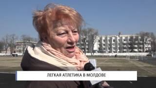 Легкая атлетика в Молдове