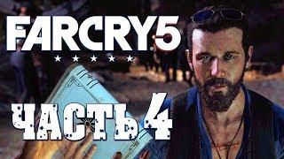 Прохождение Far Cry 5 — Часть 4: МЛАДШИЙ БРАТ ИОАННА!