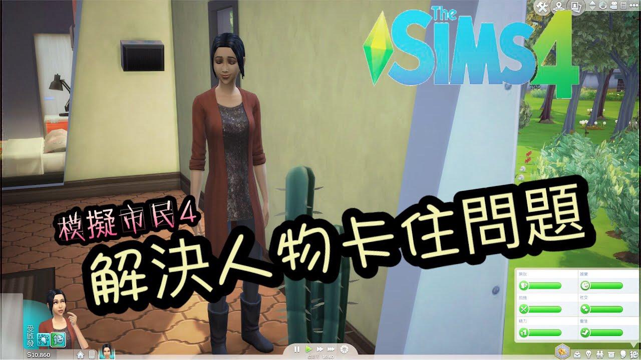 《醉意兒》模擬市民4解決人物卡住問題The SIMS4 How to reset stuck and unresponsive Sims in The  Sims 4