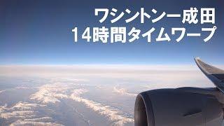 ワシントンから成田までの14時間タイムワープ【ワシントン旅番外編】