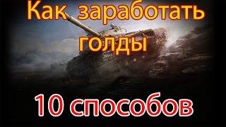 Как заработать голду в world of tanks бесплатно? - 10 способов(Как заработать голду в world of tanks бесплатно? Всем привет! Меня зовут Славон. В данном видео рассказано о 10..., 2015-04-14T01:57:29.000Z)