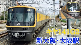 【JR西日本】2021/04/05 新大阪駅・大阪駅 キヤ141系第二編成G2