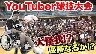 YouTube動画:【大怪我】YouTuber球技大会で総合優勝を狙った結果ハプニングが起きました!?