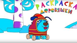Новая серия Раскраска Деревяшки - Каток - серия 27 - развивающие мультики для малышей