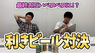【吉田裕さんと利きビール対決!!】激ムズ!?