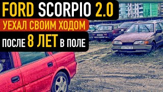 Зомби апокалипсис машина Ford Scorpio #3 ТЕСТ Драйв