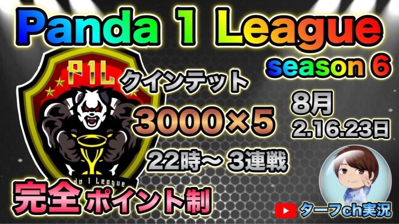 【P1L】Season6【Day1】実況!!クインテッド3戦ポイント制【遅延あり】688