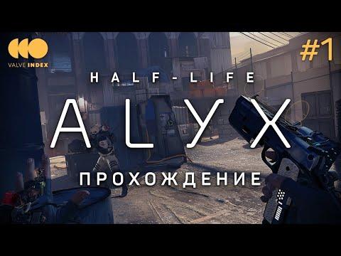 Half-Life: Alyx в шлеме Valve Index - НАЧАЛО