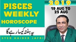 Weekly Horoscope in Urdu Pisces |Weekly Horoscope| Ye Hafta Kaisa RaheGa 2019|Predictions USA UK
