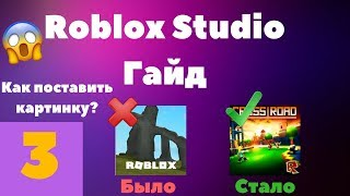 Как поставить красивую картинку на карту в Roblox + БОНУС #3 l Roblox Studio Гайды l