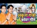 Ankush Raja का सुपरहिट काँवड़ भजन | ANKUSH RAJA BOLBAM 2017 | Bhojpuri Kanwar Songs 2017