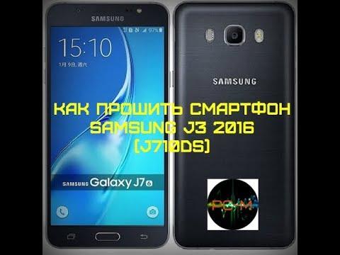 Как прошить смартфон Samsung J7 2016 J710DS (J710FN)