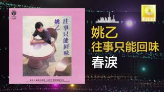 Download 姚乙 Yao Yi - 春淚 Chun Lei (Original Music Audio) MP3 song and Music Video