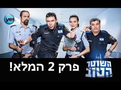 השוטר הטוב עונה 2