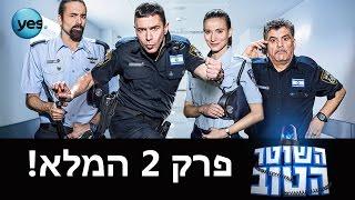 השוטר הטוב 2 - פרק 2 המלא