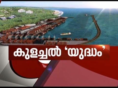 Modi assures Colachel port won't affect Vizhinjam in Kerala  News Hour Debate 29 July 2016
