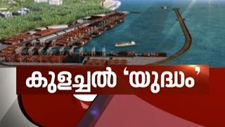 News Hour 29/07/16 Modi Assures Colachel Port Won't Affect Vizhinjam In Kerala | Asianet NEWS HOUR 29th July 2016