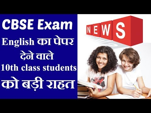 CBSE Exam Result 2018- English Paper देने वाले 10th Class Students को बड़ी राहत | 10 & 12 Board News