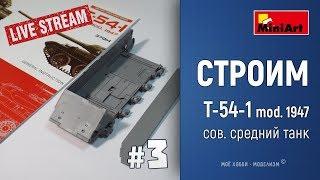 #3 Онлайн стройка Т-54-1 mod. 1947 от Miniart - сборка корпуса и ходовой части