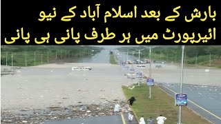 Dangerous rain in new airport in Islamabad