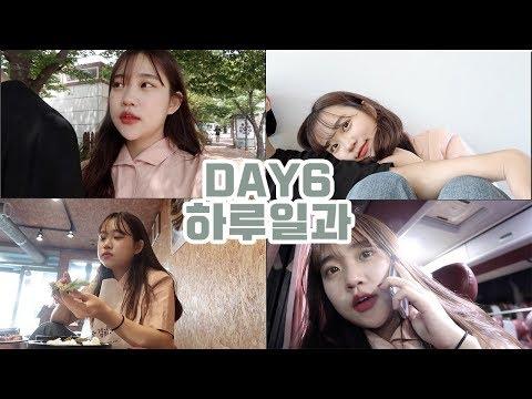 유튜버의 일주일 DAY6 |곰신데이트 VLOG 군인남자친구 면회외출 다녀 온 하루!
