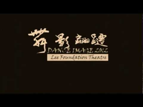 Dance Images 2012 Wu Yue Dance Studio publicity trailer 1